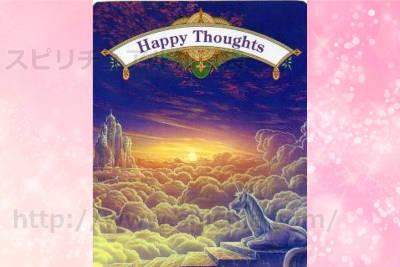 右カードを選んだあなたへのメッセージ HAPPY THOUGHTS 楽しい事を考えましょう。