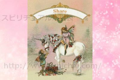 真ん中のカードを選んだあなたへのメッセージ SHARE 分かち合いましょう。