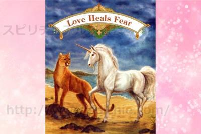 左のカードを選んだあなたへのメッセージ LOVE HEALS FEAR 愛は怖れを癒してくれます。