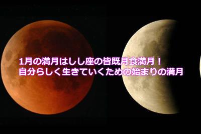 1月の満月はしし座の皆既月食満月!自分らしく生きていくための始まりの満月