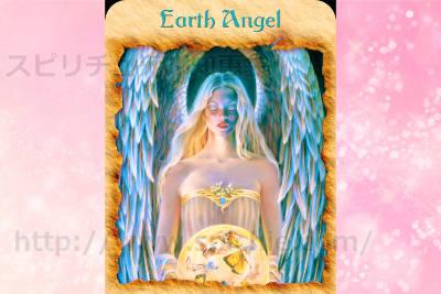 右のカードを選んだあなたへのメッセージ EARTH ANGEL 地上の天使