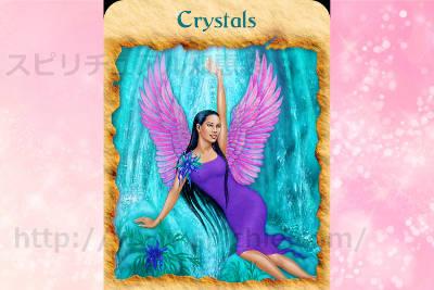 真ん中のカードを選んだあなたへのメッセージ CRYSTALS クリスタル