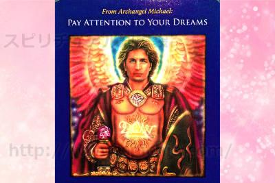 真ん中のカードを選んだあなたへのメッセージ PAY ATTENTION TO YOUR DREAMS 夢に注意を払いましょう