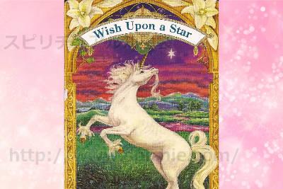 右のカードを選んだあなたへのメッセージ WISH UPON A STAR