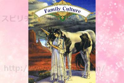 右のカードを選んだあなたへのメッセージ family culture 家族の文化