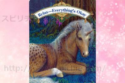 真ん中のカードを選んだあなたへのメッセージ relax everything's okay リラックスしましょう。すべてはうまくいきます。