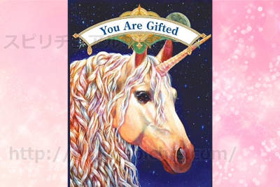 左のカードを選んだあなたへのメッセージ you are gifted 素晴らしい才能に恵まれています