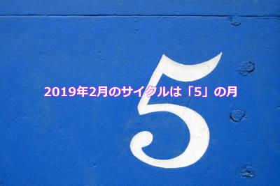 2019年2月のサイクルは「5」の月