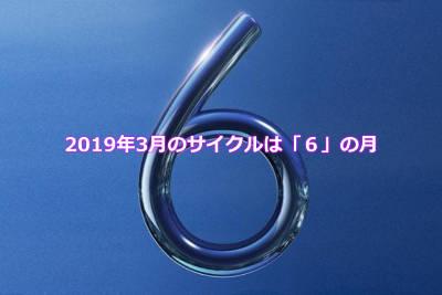 2019年3月のサイクルは「6」の月