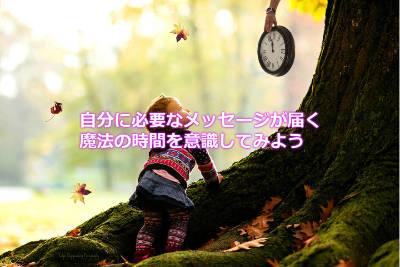 自分に必要なメッセージが届く魔法の時間を意識してみよう