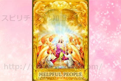 真ん中のカードを選んだあなたへのメッセージ 助けてくれる人がいます。 helpful people