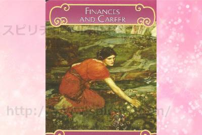 真ん中のカードを選んだあなたへのメッセージ 経済的な問題と仕事の問題 finances and career