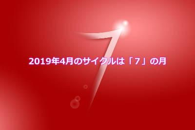 201904suuhi