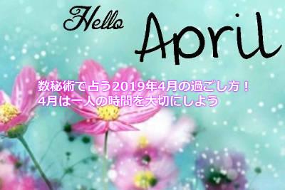 数秘術で占う2019年4月の過ごし方!4月は一人の時間を大切にしよう