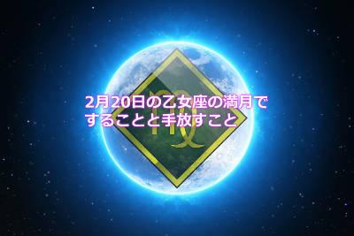 2月20日の乙女座の満月ですることと手放すこと
