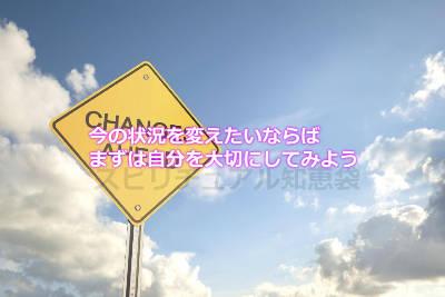 今の状況を変えたいならばまずは自分を大切にしてみよう