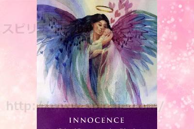 右カードを選んだあなたへのメッセージ innocence 無邪気さ