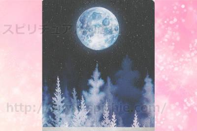 真ん中のカードを選んだあなたへのメッセージ blue moon ブルームーン