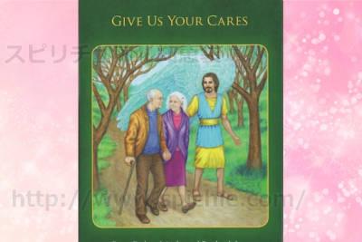 右カードを選んだあなたへのメッセージ 私たちに不安を預けてください。 give us your cares