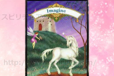 右カードを選んだあなたへのメッセージ imagine 想像