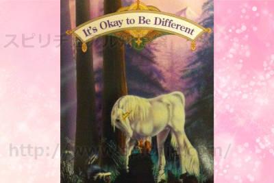 真ん中のカードを選んだあなたへのメッセージ it's okay to be different 人と違っていても大丈夫