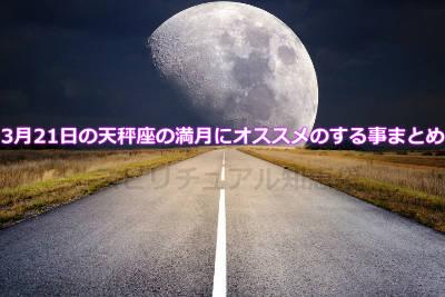 3月21日の天秤座の満月にオススメのする事まとめ