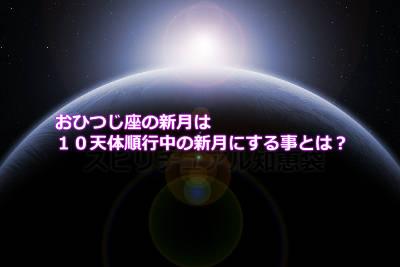 おひつじ座の新月は10天体順行中の新月にする事とは?