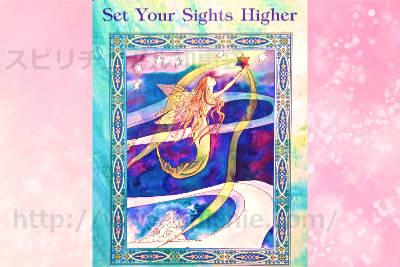 Set Your Sights Higher もっと高い価値観を持ちましょう