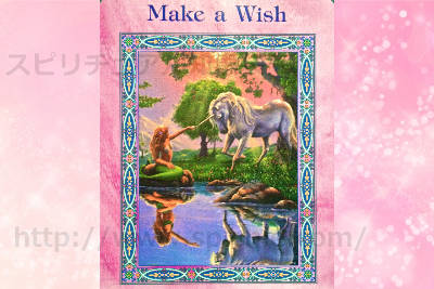 Make a Wish 決断しましょう。