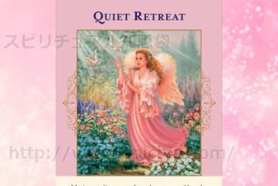 【Quiet Eetreat】 静かな隠れ家