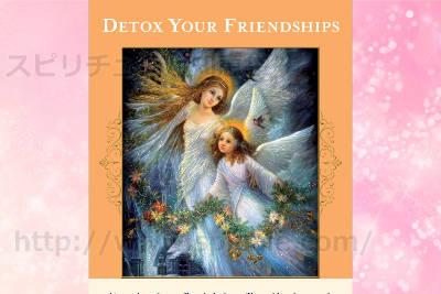 【Detox your Friendships】 交友関係のデトックス