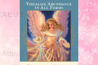 【Visualize Abundance In All Forms】 あらゆる形の豊かさをイメージする