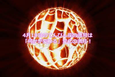 4月19日のてんびん座の満月は「何かが変わる」変化の満月!