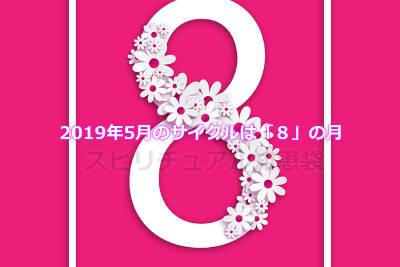 2019年5月のサイクルは「8」の月