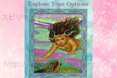 右カードを選んだあなたへのメッセージ【Explore Your Options】可能性を見つける