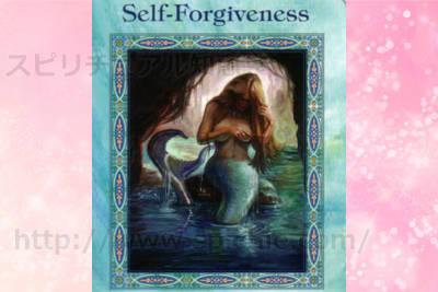 真ん中カードを選んだあなたへのメッセージ【Self Forgiveness】自分を許す。