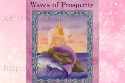 左カードを選んだあなたへのメッセージ【Waves of Prosperity】成功の波