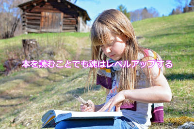 本を読むことでも魂はレベルアップする