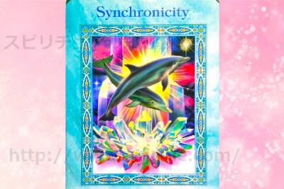 右カードを選んだあなたへのメッセージ【Synchronicity】シンクロニシティ