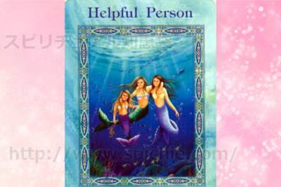 真ん中のカードを選んだあなたへのメッセージ【Helpful Person】助けてくれる人