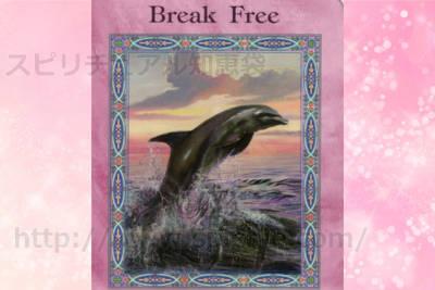 左のカードを選んだあなたへのメッセージ【Break Free】殻を破る