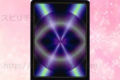 真ん中カードを選んだあなたへのメッセージ サードアイ