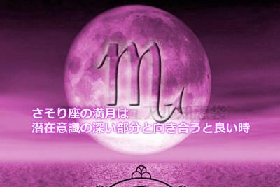 さそり座の満月は潜在意識の深い部分と向き合うと良い時
