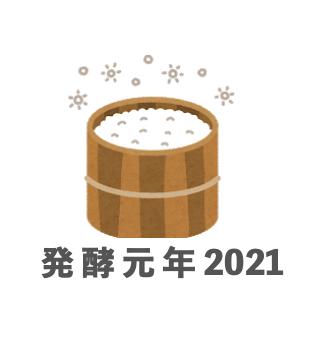 f:id:uranairen:20201230222727p:plain