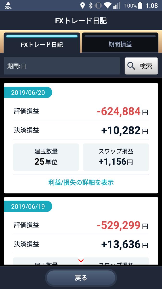 f:id:uranaishi226:20190621010831p:plain