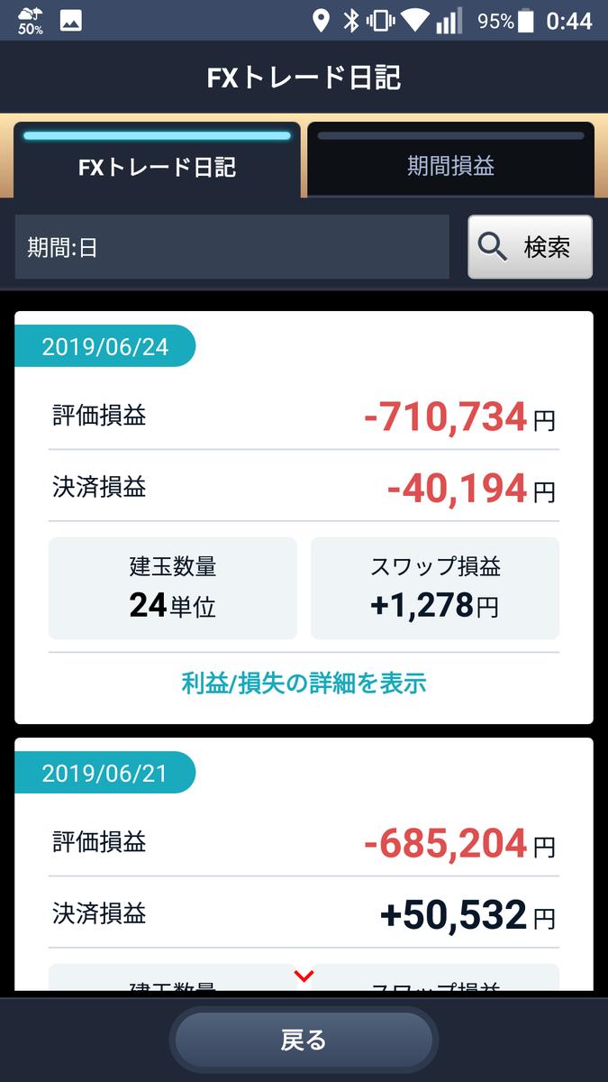 f:id:uranaishi226:20190625004612p:plain