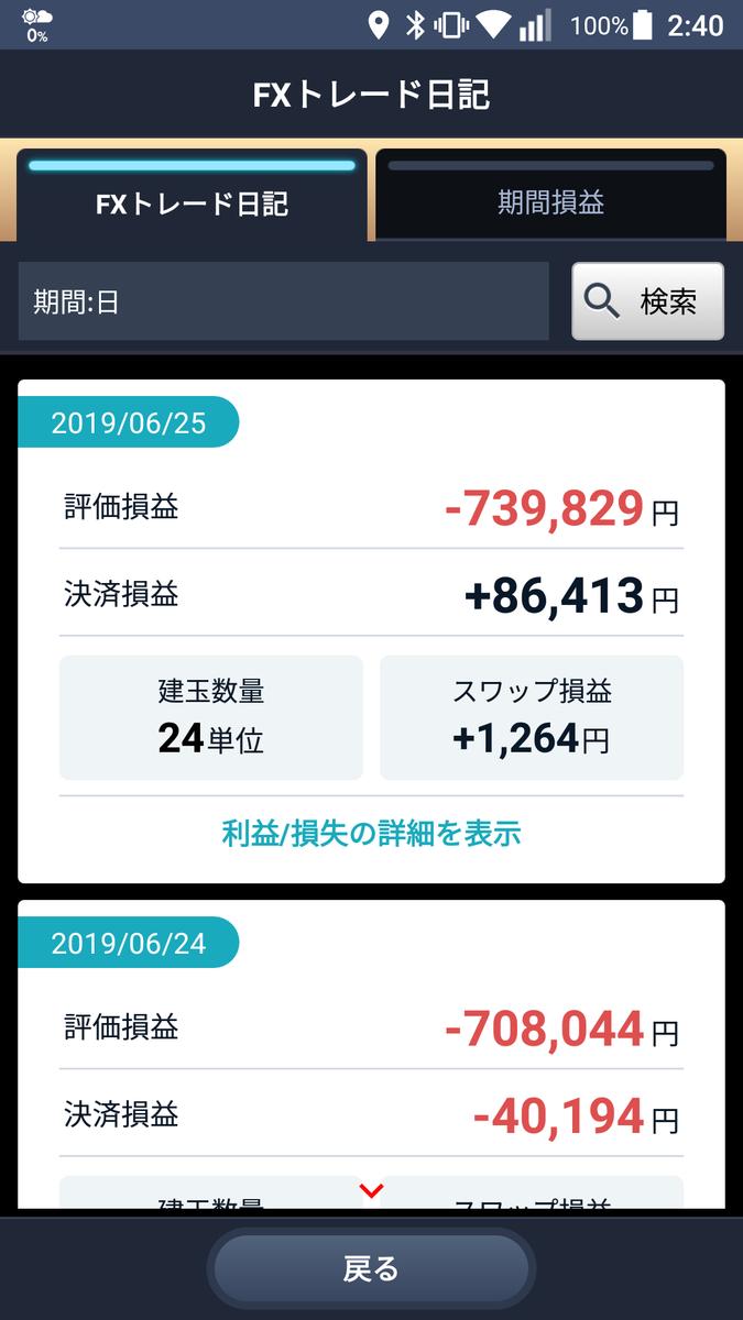 f:id:uranaishi226:20190626024038p:plain
