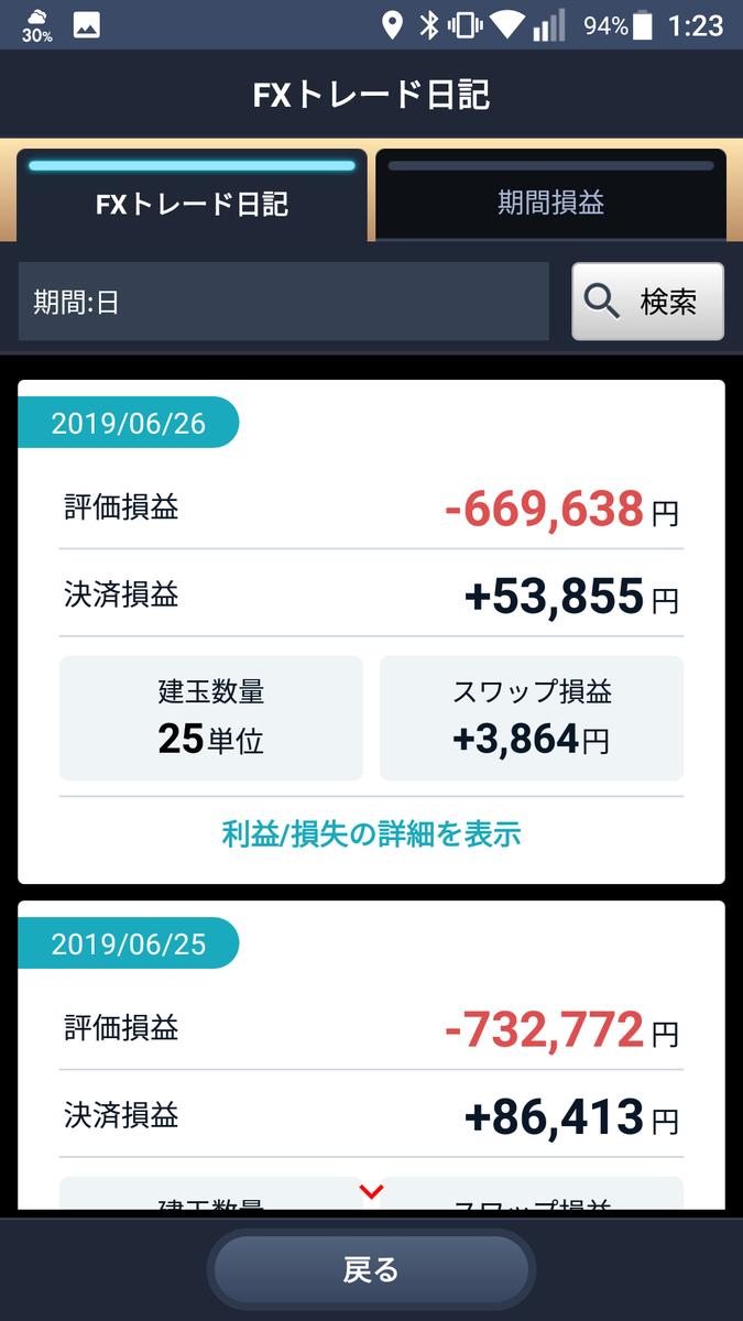 f:id:uranaishi226:20190627012609p:plain