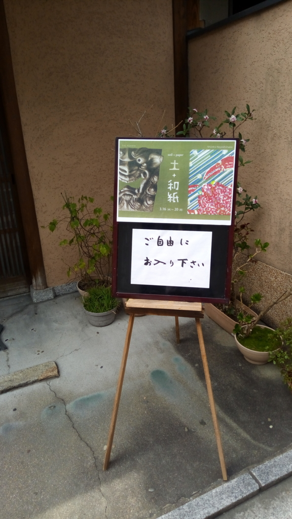 f:id:uraniwamiyuki:20170321142932j:plain