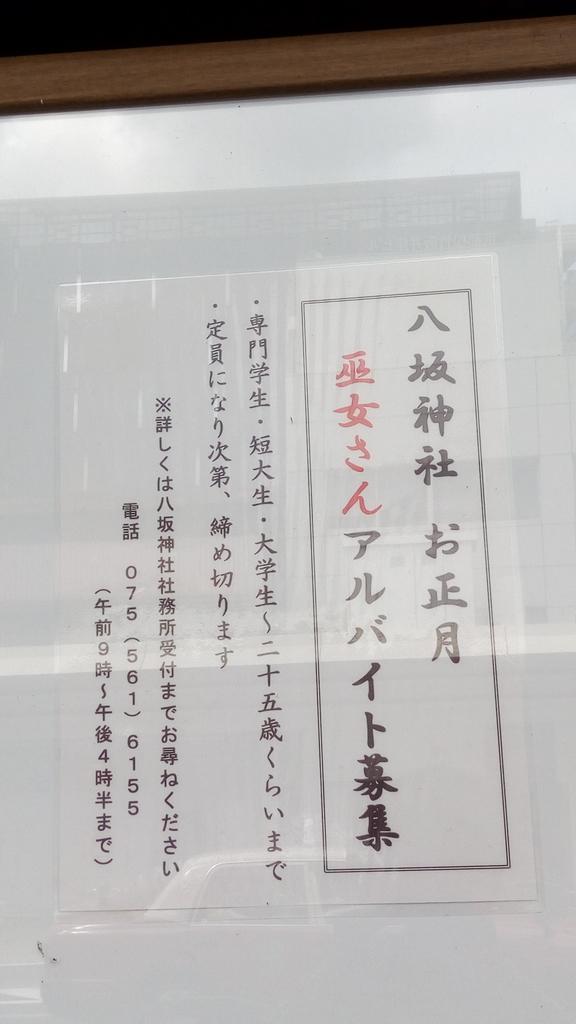 f:id:uraniwamiyuki:20180911145918j:plain